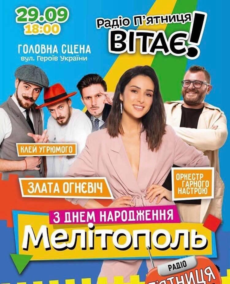 В Мелитополе на День города выступит еще одна известная певица, фото-1