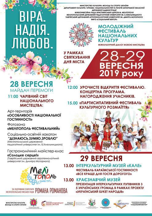Мелитопольцев приглашают на молодежный фестиваль национальных культур , фото-1