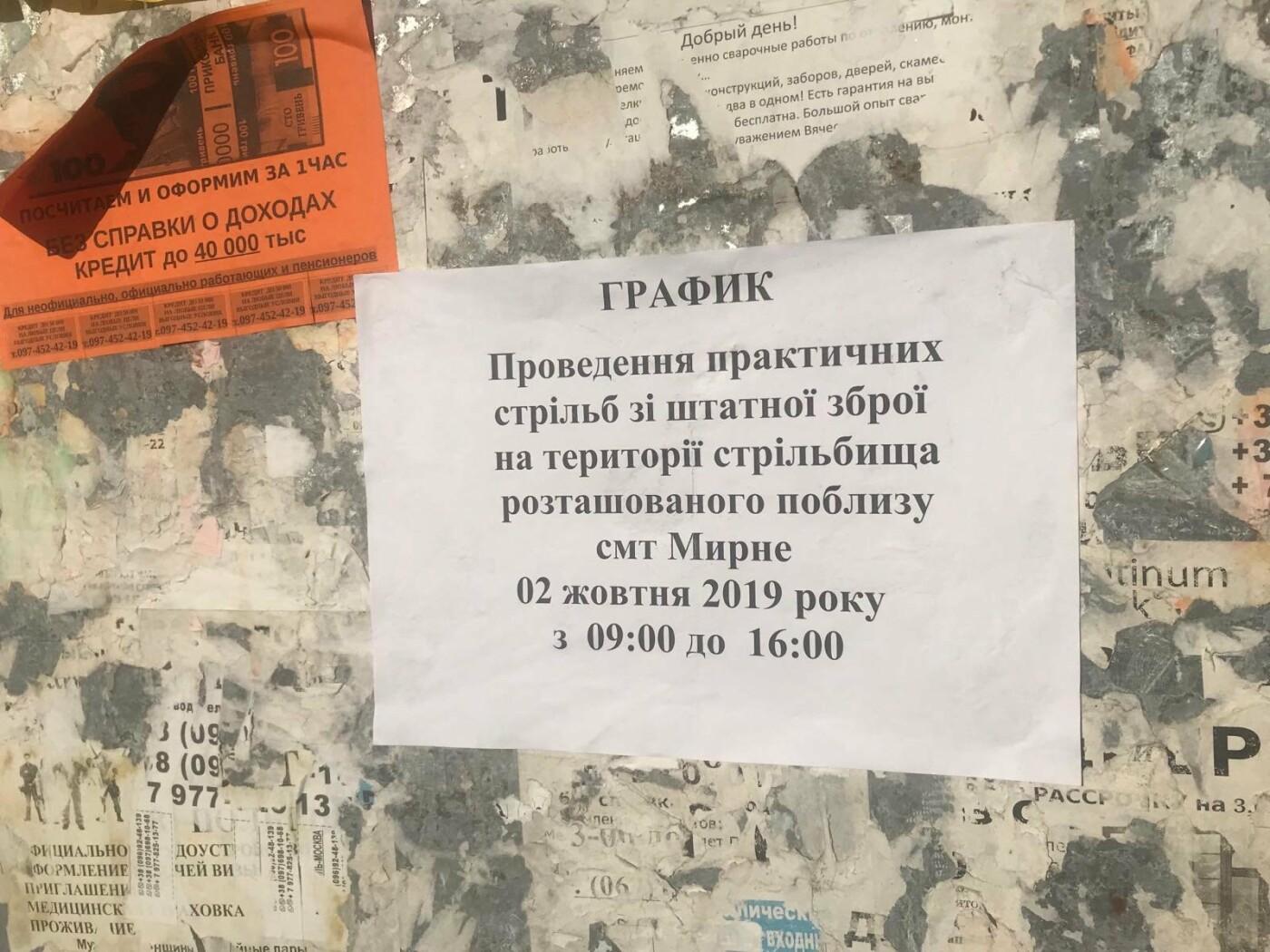 В Мелитопольском районе будут стрелять, фото-1