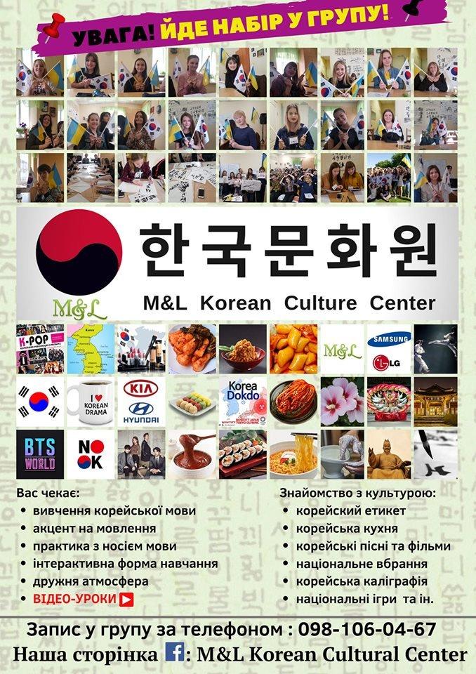 Мелитопольцев бесплатно обучат корейскому языку, фото-1