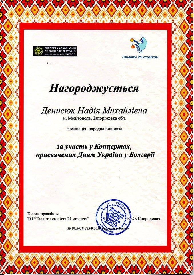 Мелитопольские мастерицы приняли участие в  Международном фестивале, фото-1