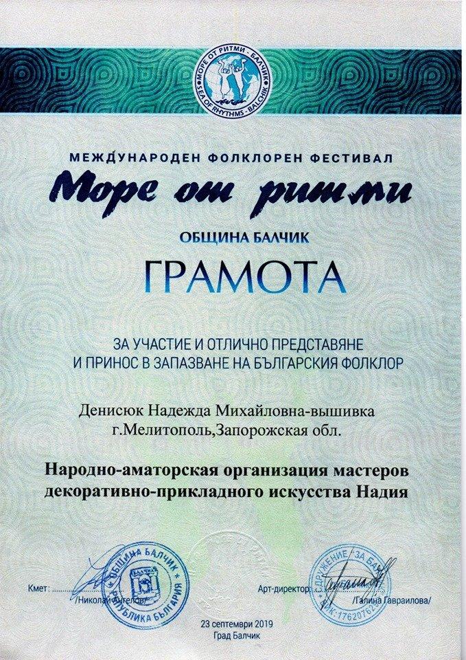 Мелитопольские мастерицы приняли участие в  Международном фестивале, фото-2