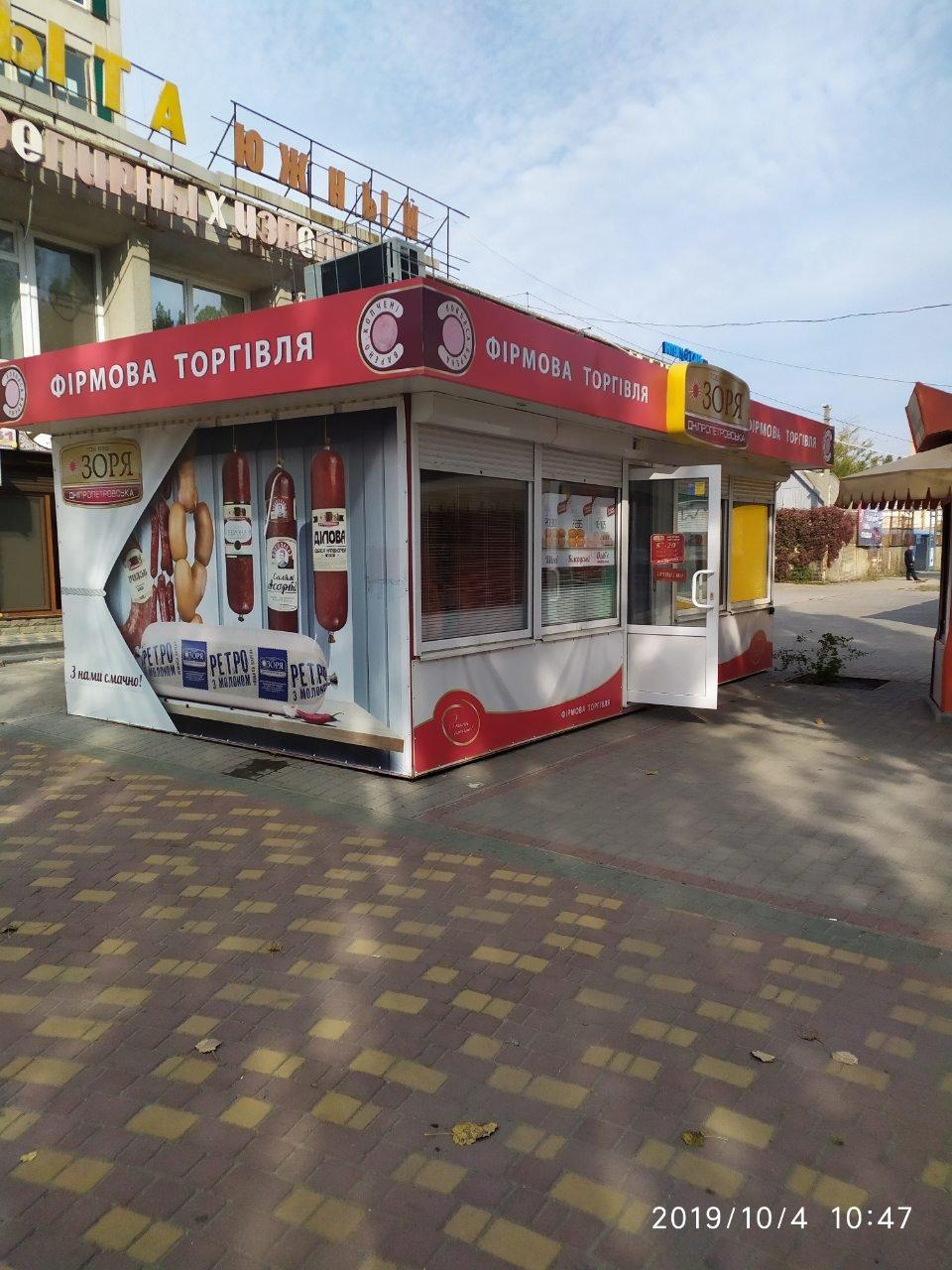 В Мелитополе оштрафуют владельцев киосков и рекламных конструкций , фото-2