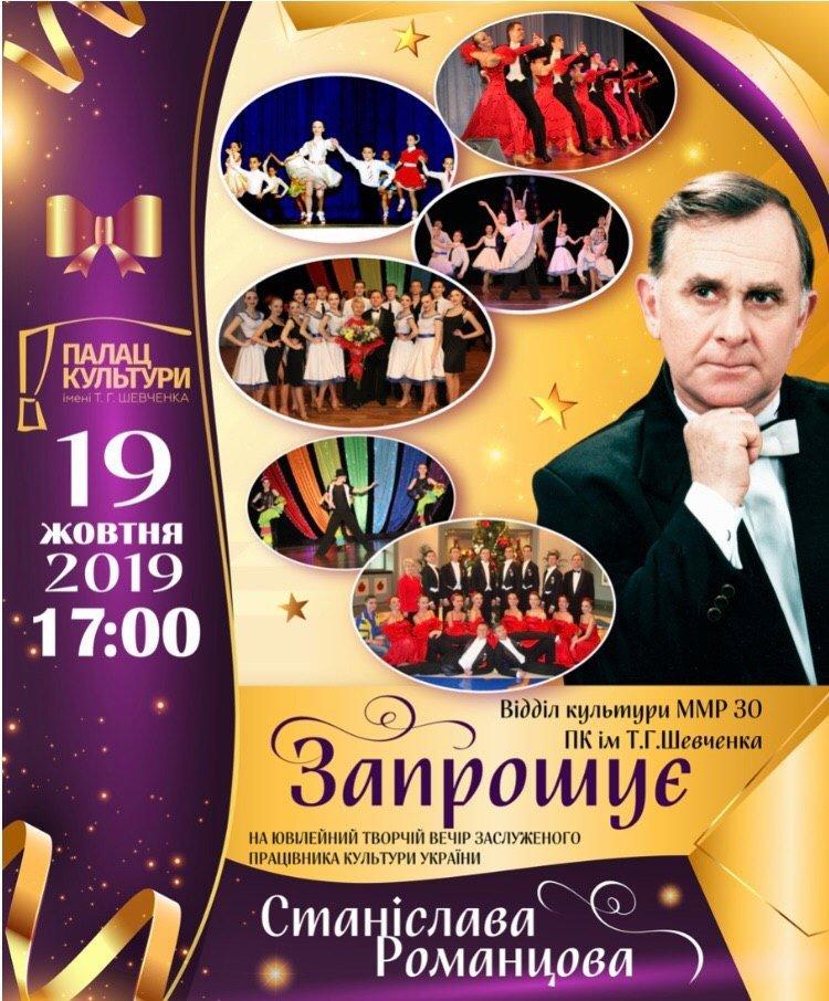 Мелитопольцев приглашают на  творческий вечер известного танцора, фото-1