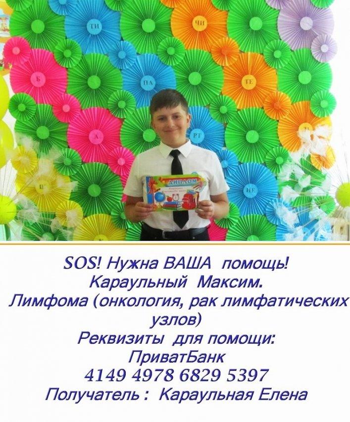 11-летнему жителю Мелитополя срочно нужна помощь, фото-1