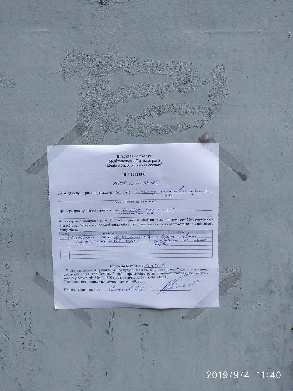 В Мелитополе демонтировали незаконно установленный гараж, - ФОТО, фото-4