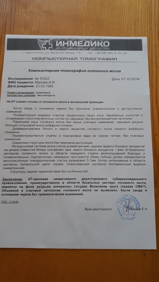Парню из Мелитополя срочно нужна ваша помощь, фото-2