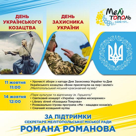 В Мелитополе отпразднуют День защитника Украины, фото-1