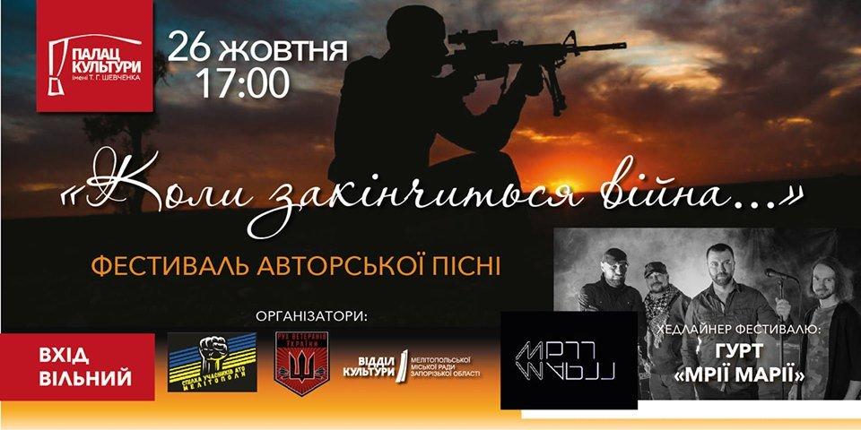 В Мелитополе состоится фестиваль авторской песни , фото-1
