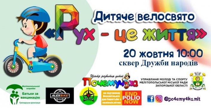 В Мелитополе состоится велопраздник для детей , фото-1