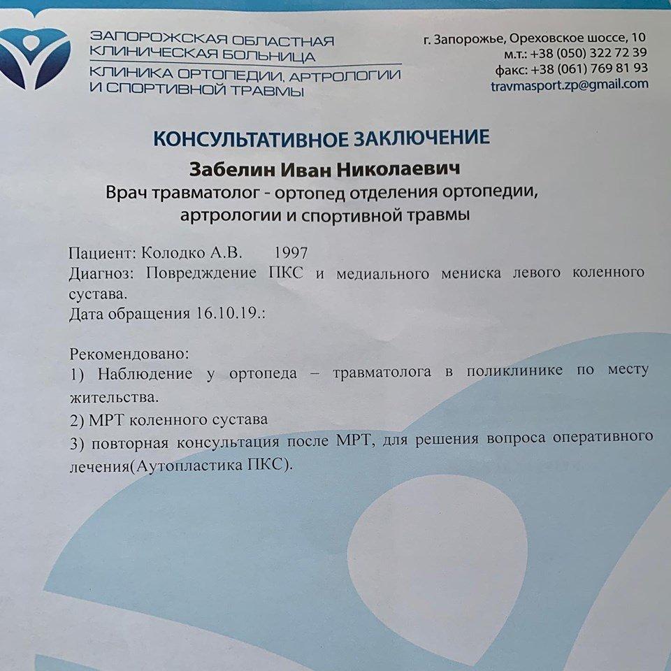 Известной мелитопольской спортсменке требуется финансовая помощь для срочной операции, фото-2