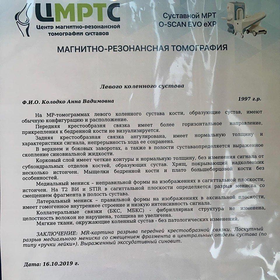 Известной мелитопольской спортсменке требуется финансовая помощь для срочной операции, фото-3
