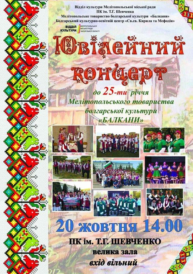 Мелитопольцев зовут на концерт болгарского общества, фото-1