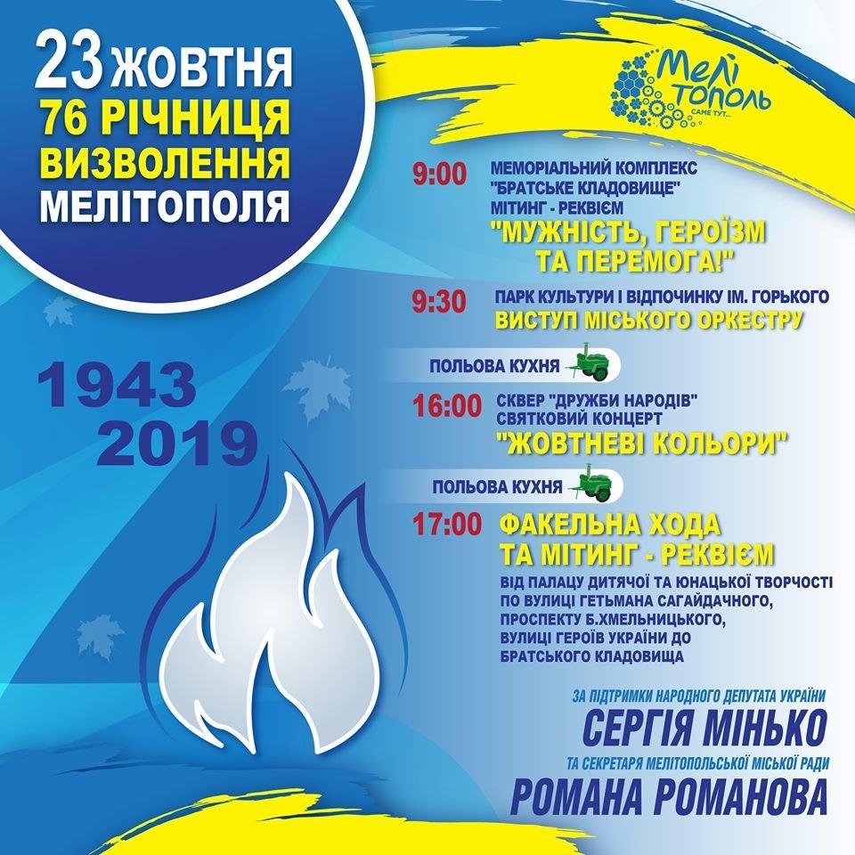Появилась программа празднования 76-й годовщины освобождения Мелитополя, фото-1