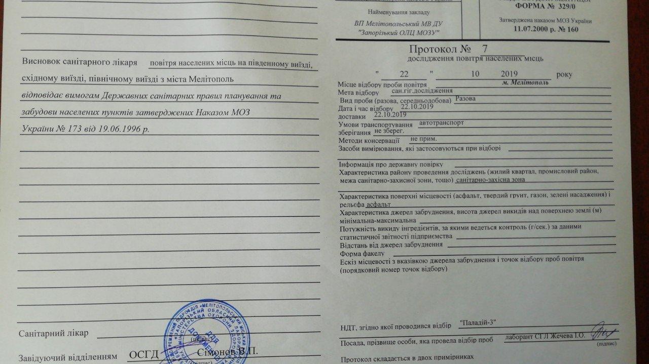 Стали известны результаты проверки воздуха в Мелитополе, фото-2