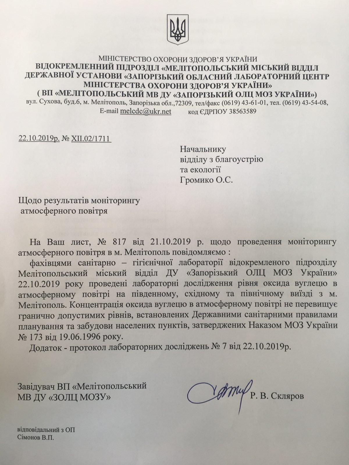 Стали известны результаты проверки воздуха в Мелитополе, фото-1