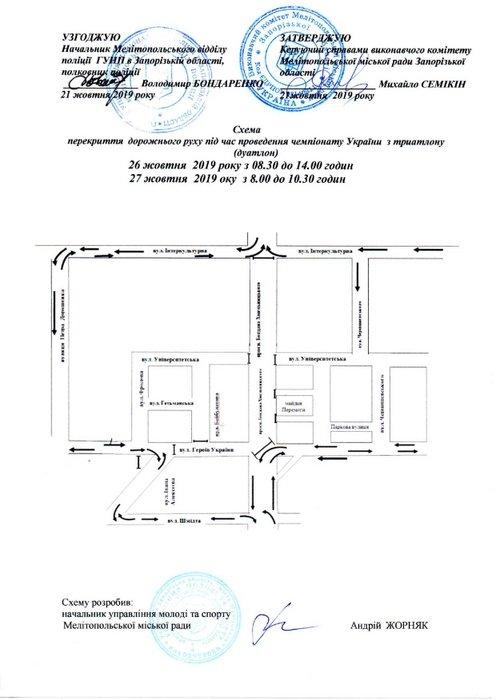 Центр Мелитополя перекроют на два дня , фото-2
