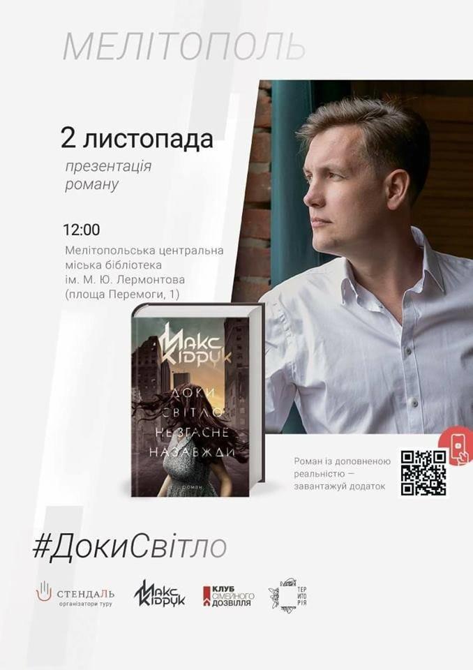 Известный писатель презентует в Мелитополе свою новую книгу, фото-1