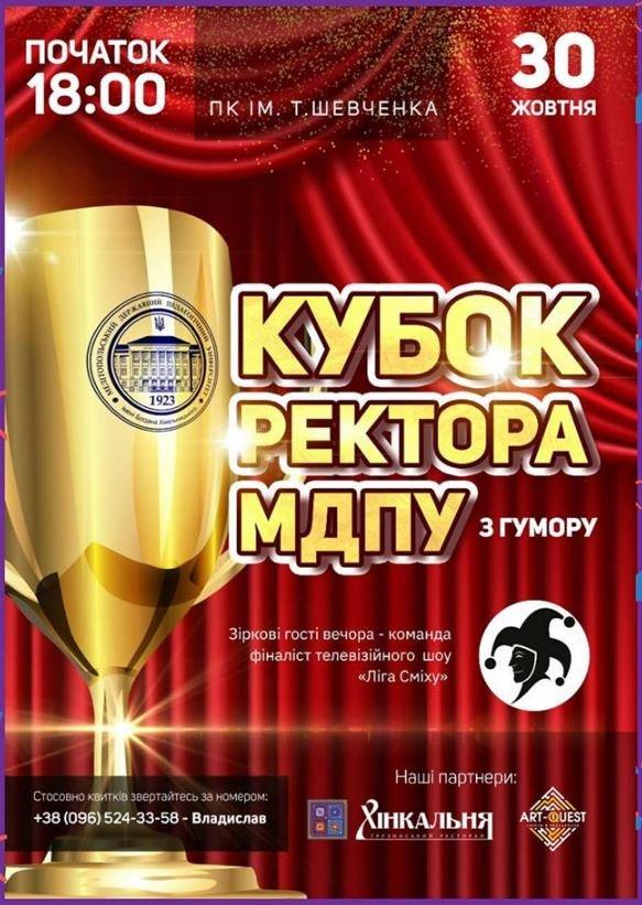 Мелитопольские студенты будут сражаться за кубок ректора, фото-1