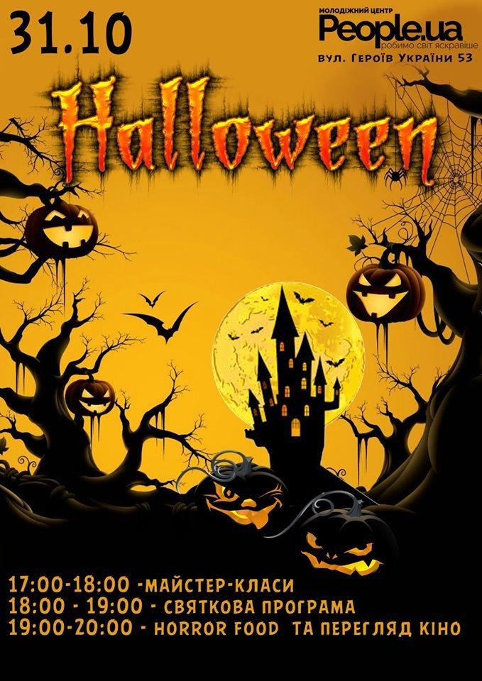 Мелитопольцев приглашают отпраздновать Хэллоуин, фото-1