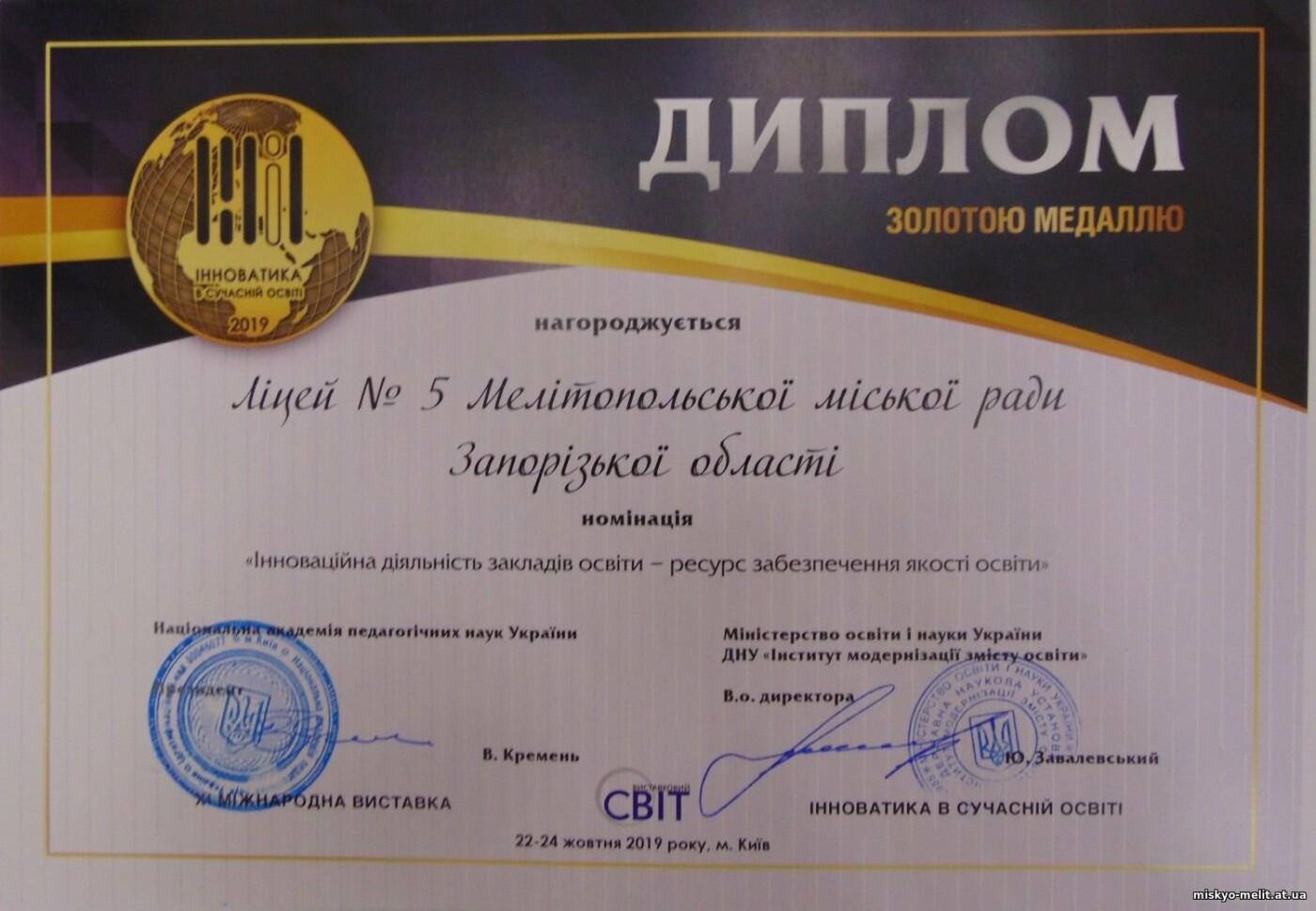 Мелитопольский лицей признан одним из лучших на международной выставке, фото-1
