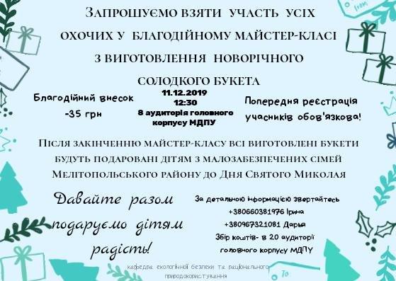 Мелитопольцев приглашают на благотворительный мастер-класс, фото-1