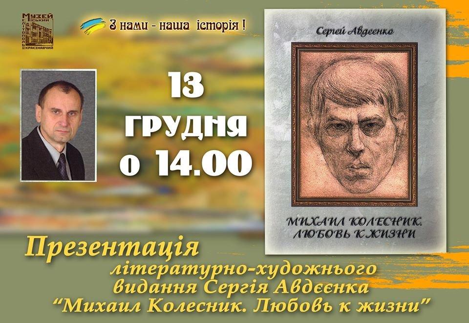 Мелитопольский писатель презентует новую книгу, фото-1