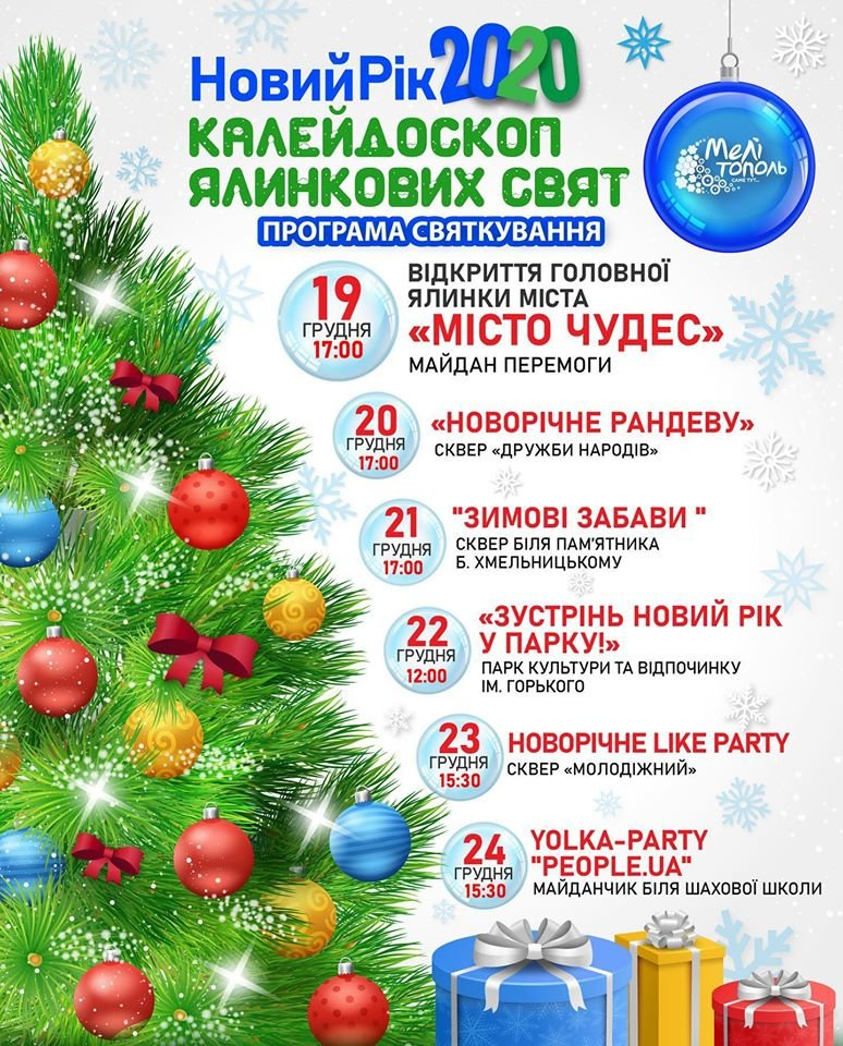 В Мелитополе стартует череда новогодних праздников, фото-1