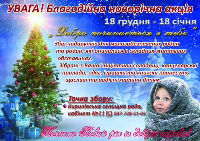 В Кирилловке помогут детям из малообеспеченных семей, фото-1