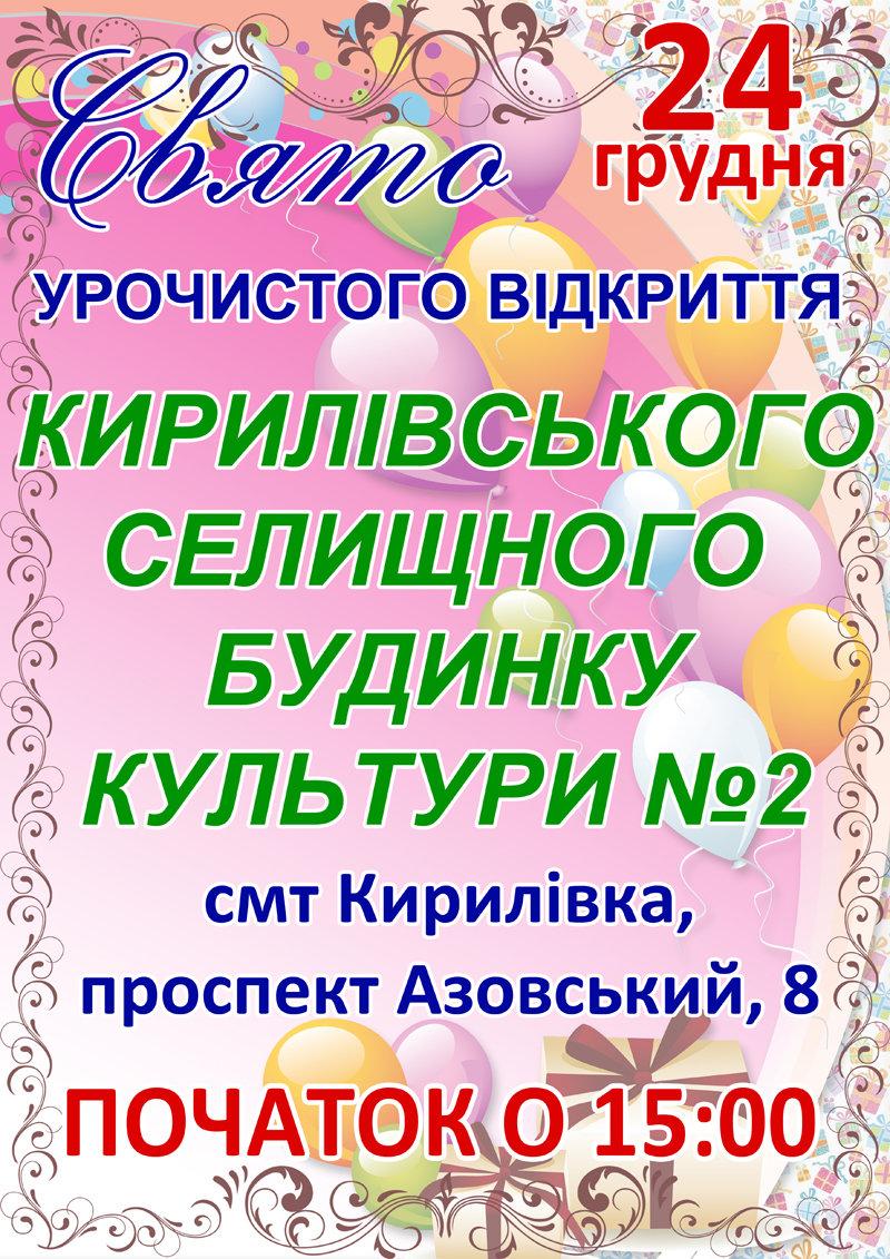 В Кирилловке откроют обновленный Дом культуры, фото-1