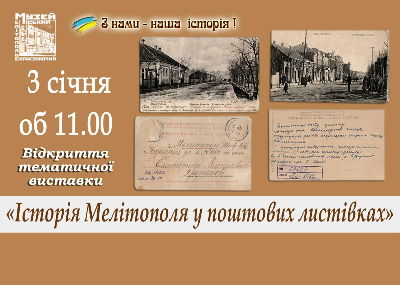 В мелитопольском музее покажут уникальные почтовые открытки, фото-1