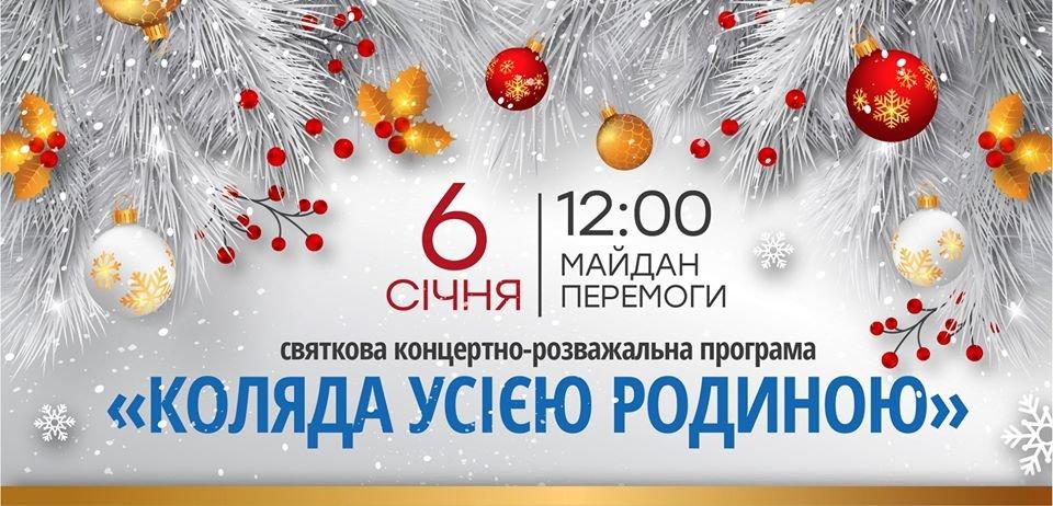 Мелитопольцев приглашают отпраздновать Рождество в центре города, фото-1