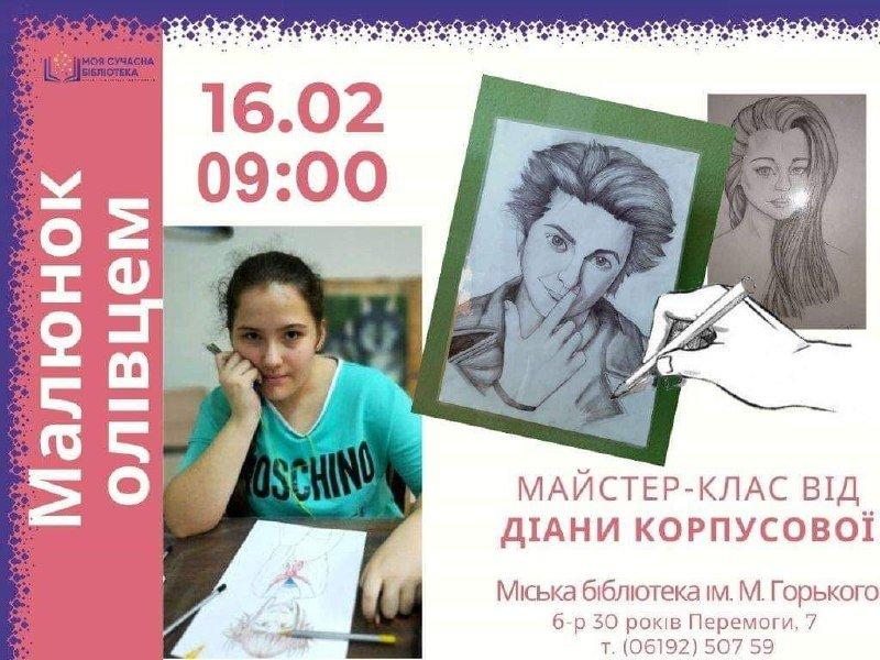 Юна мелітопольська художниця проведе свій майстер-клас, фото-1