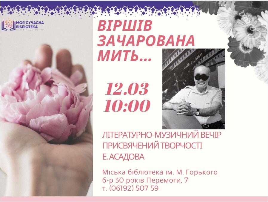 Мелітопольців запрошують на літературно-музичний вечір, фото-1