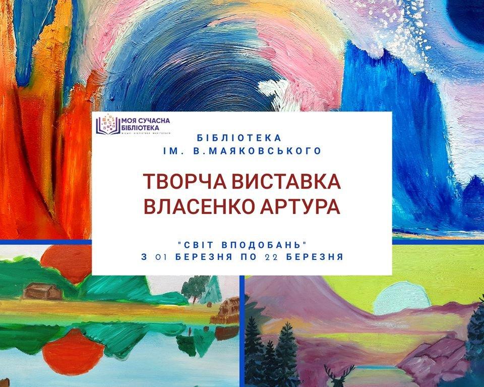 Мелітопольців запрошують на виставку картин від юного художника, фото-1