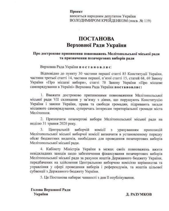 Мелітопольську міськраду збираються розпускати?, фото-1