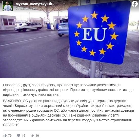 Євросоюз на місяць заборонив в'їзд на свою територію громадянам, рідні яких не проживають на його території, фото-1