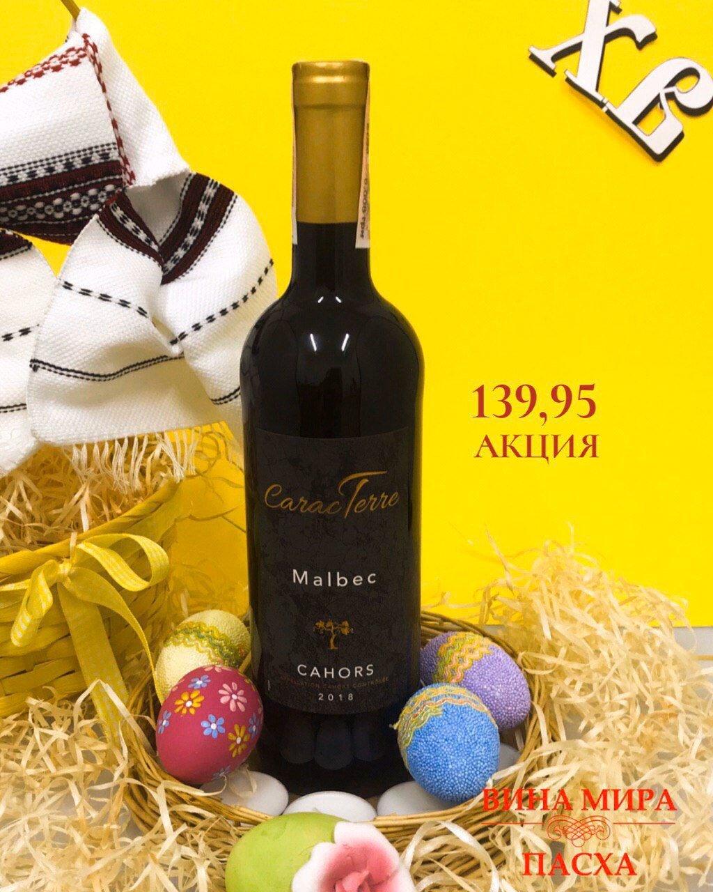 Лучшие вина к Пасхальному Воскресенью, фото-10