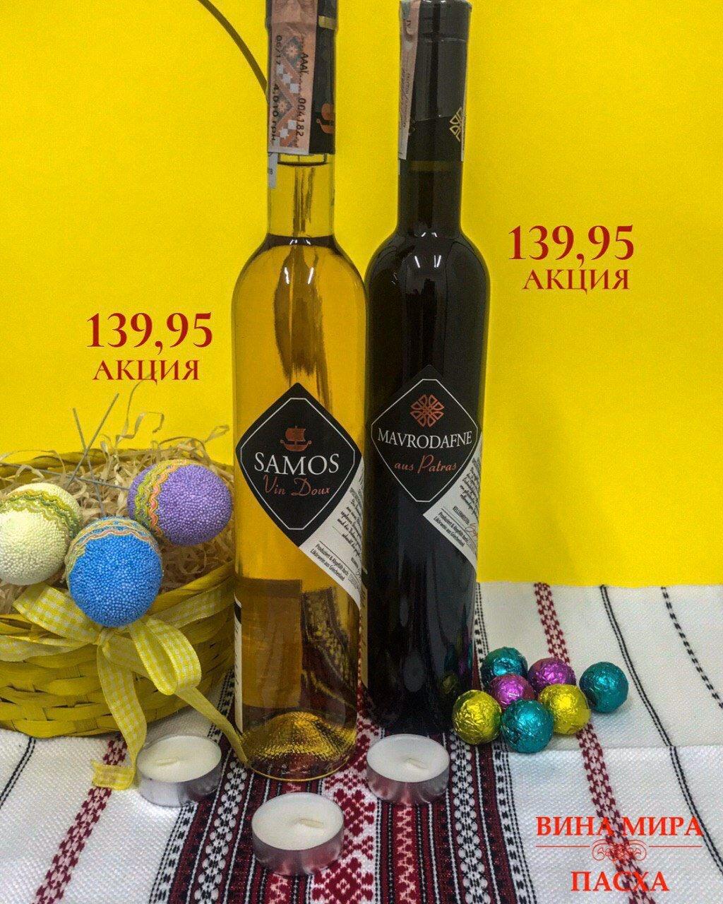 Лучшие вина к Пасхальному Воскресенью, фото-7