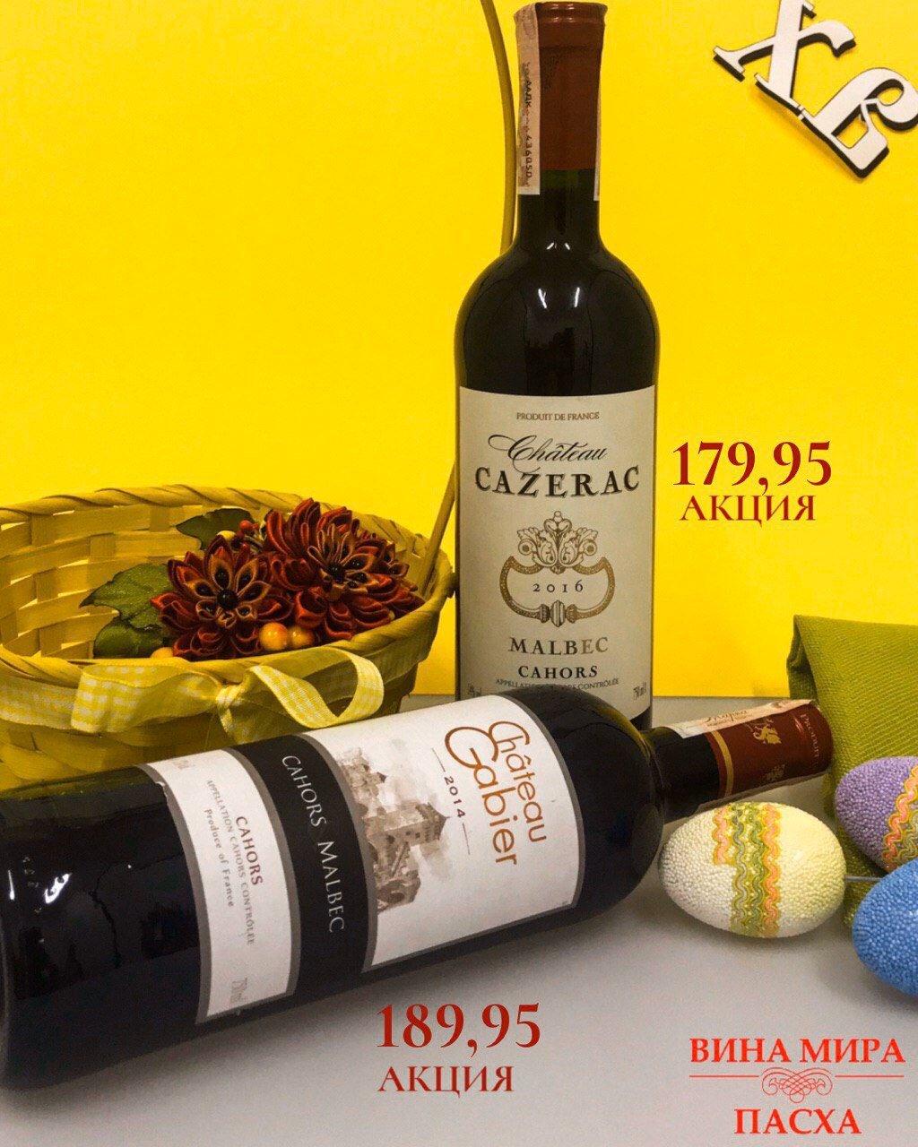 Лучшие вина к Пасхальному Воскресенью, фото-3