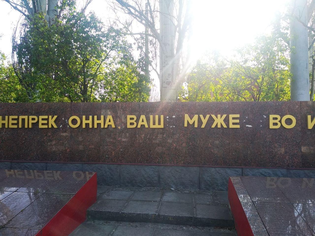 """В Мелітополі вандали вкотре зіпсували стіну на """"Братському кладовищі"""", фото-1"""
