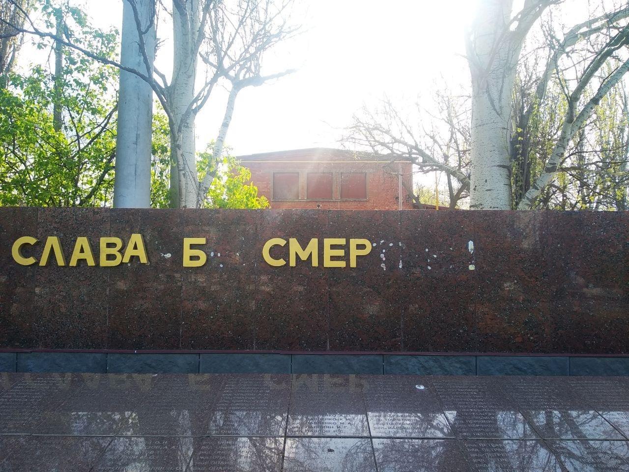 """В Мелітополі вандали вкотре зіпсували стіну на """"Братському кладовищі"""", фото-2"""