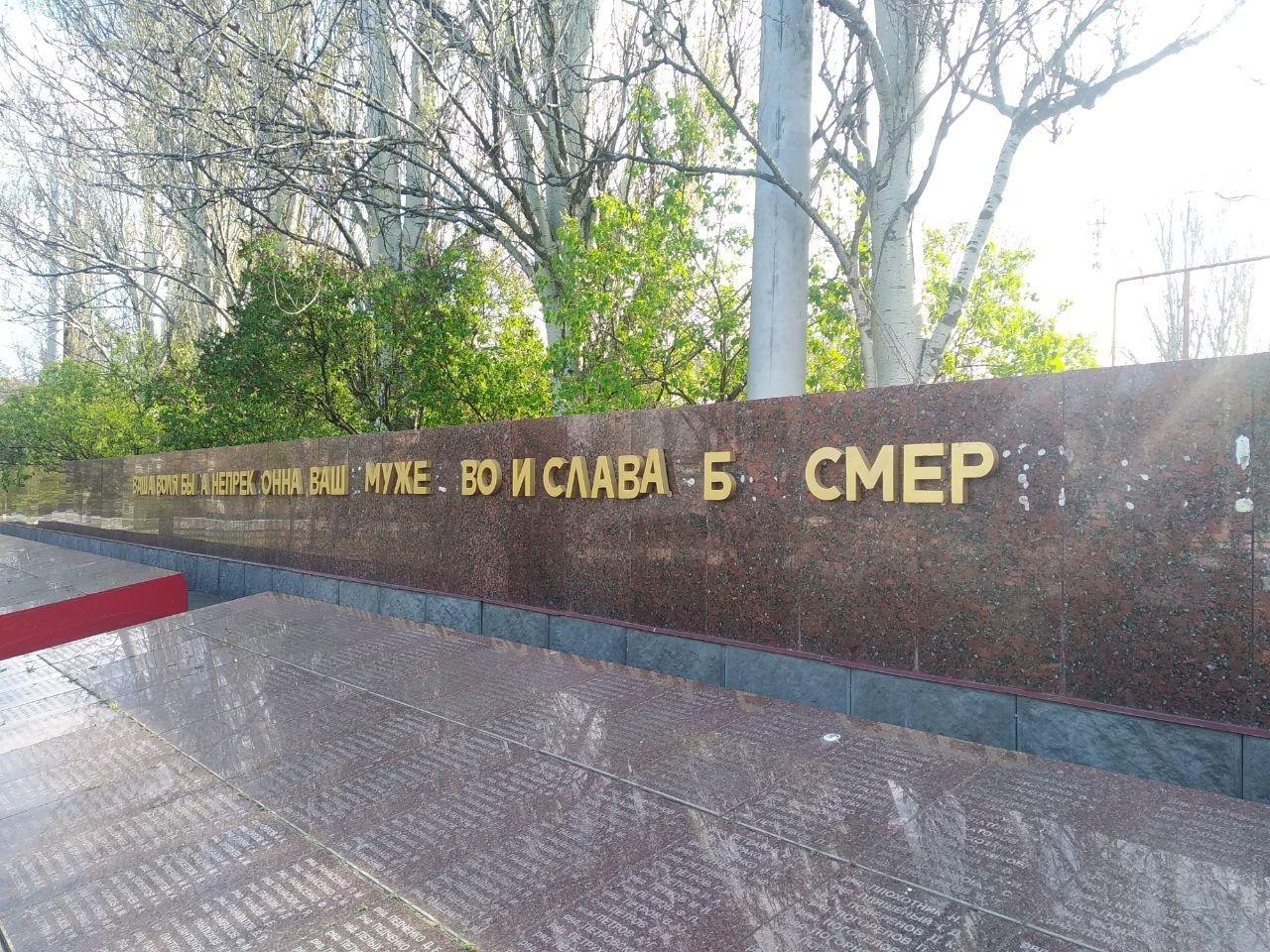 """В Мелітополі вандали вкотре зіпсували стіну на """"Братському кладовищі"""", фото-3"""