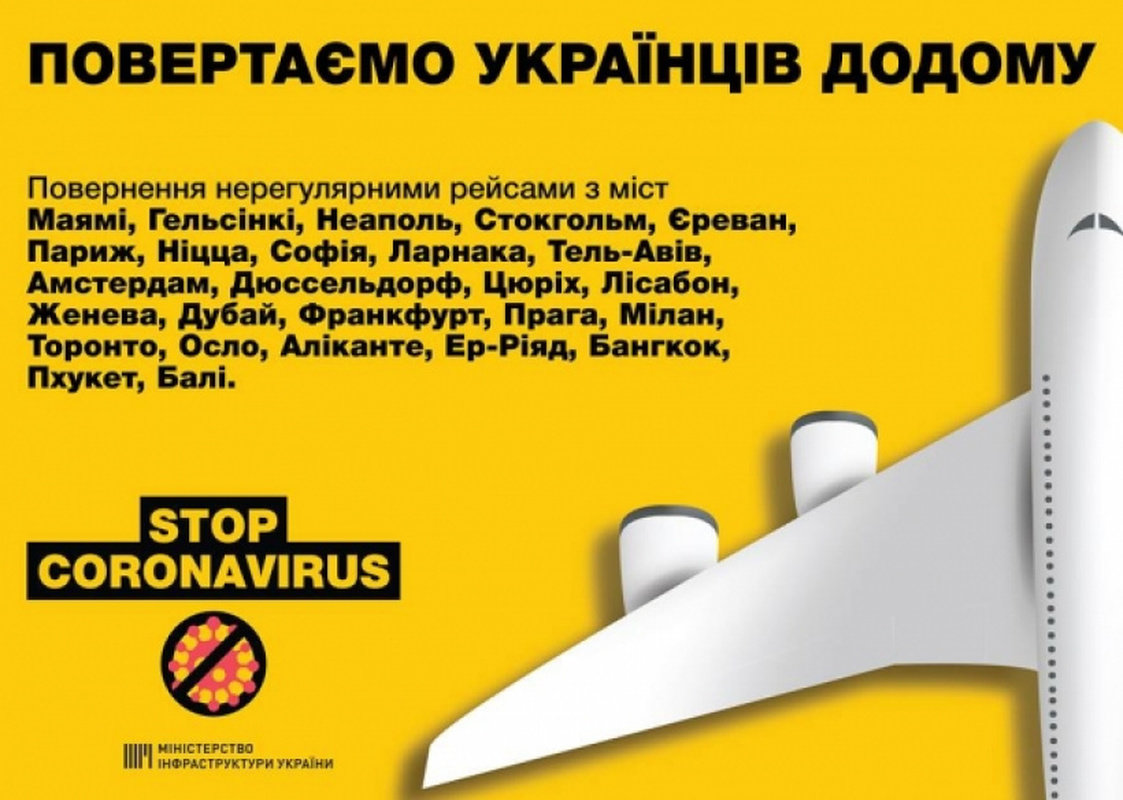 Украинцам решили дать еще один шанс вернуться на родину из зарубежных стран, фото-1