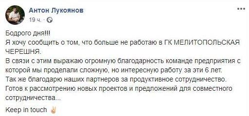"""""""Мелитопольская черешня"""" осталась без руководителя, фото-1"""