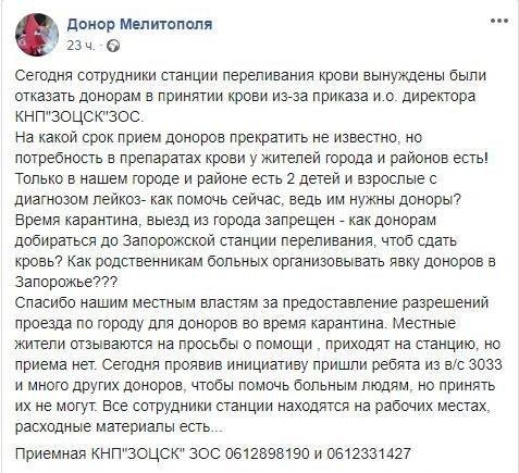 Мелитопольский центр крови не принимает доноров, фото-1