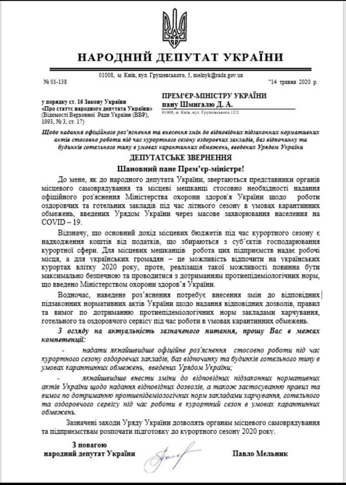 Народный депутат Павел Мельник побеспокоился о курортном сезоне в Бердянске, фото-2