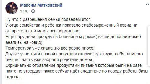 На базе «Днепровские зори» в Кирилловке, где была  вспышка странной заболеваемости, у двух людей обнаружили коронавирус, фото-1