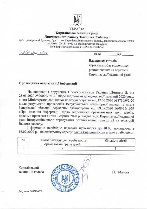 Базы отдыха в Кирилловке обязали сообщать о количестве отдыхающих детей, фото-1