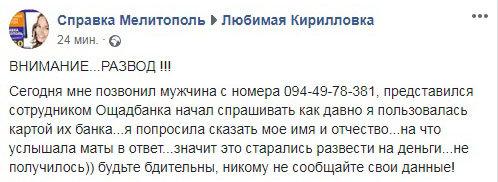 Жительницу Мелитополя оскорблял фальшивый работник банка, фото-1